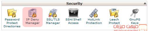 آموزش امکان IP Deny Manager در سی پنل