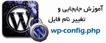 تغییر مسیر و تغییر نام فایل wp-config.pnp وردپرس