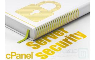افزایش امنیت کنترل پنل سی پنل - قسمت اول