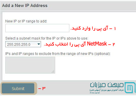 add-ip-cpanel