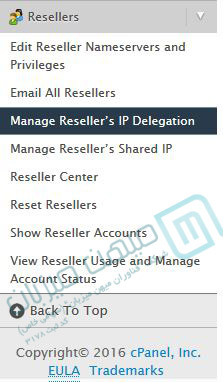 reseller-dedicated سی پنل