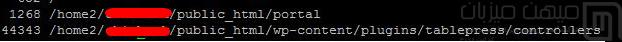 cpanel-exim-spam